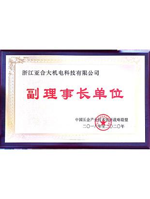 中国五金副理事长单位