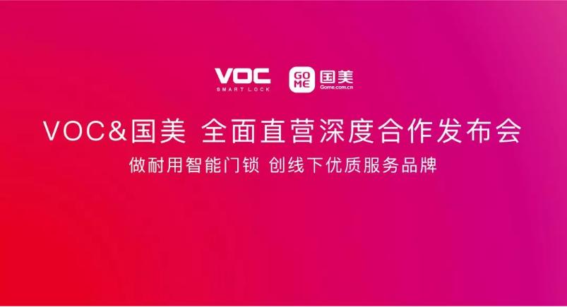 重磅来袭|VOC&国美建立直营深度合作