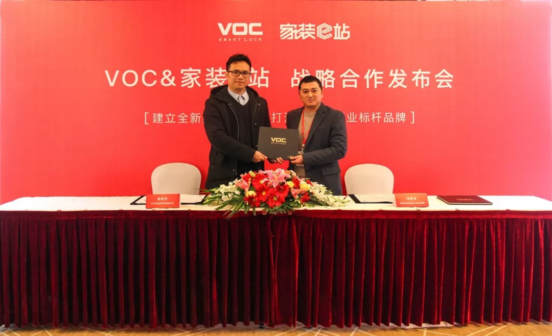 喜报|强势入驻家装E站,VOC全面建立互联网家装渠道生态链