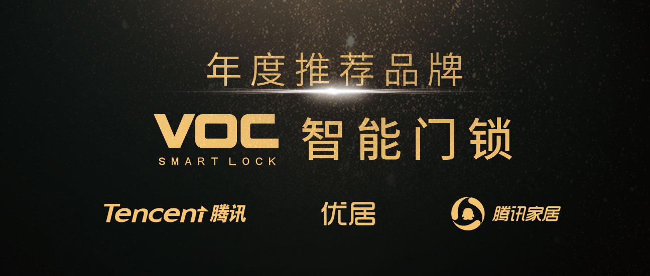"VOC荣获腾讯家居年度推荐品牌,引领行业走向""新智造"""