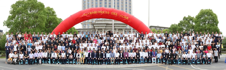 精彩5·18|千人共享行业盛典,VOC独家冠名的全国锁匠大会圆满落幕!