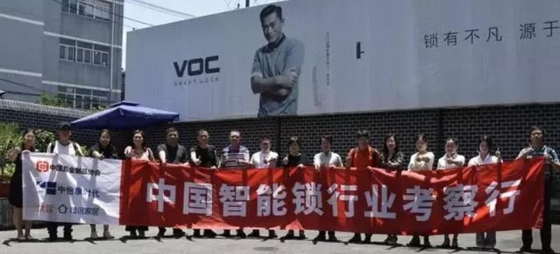 """中国智能锁行业考察行走访VOC,传统制造业企业的""""不传统"""""""